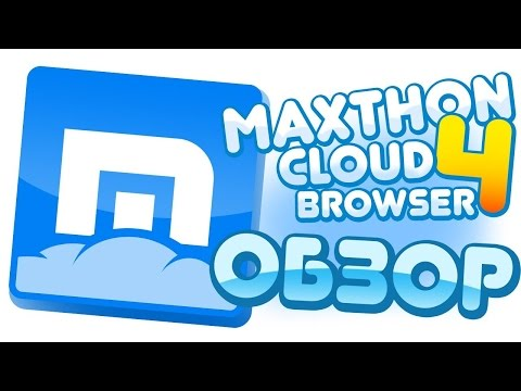 Инструменты для бизнеса! Браузер Maxthon Cloud Browser обзор возможностей