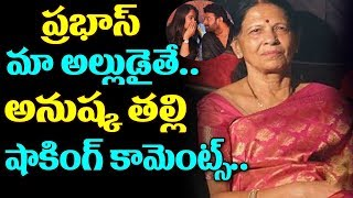 Anushka Shetty Mother Comments On Prabhas Marriage |# Anushka Shetty | TTM