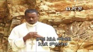 "New ethiopian Ortodox mezmur By Zemary Abel mekbib ""Edemihereth bzat Maregn"