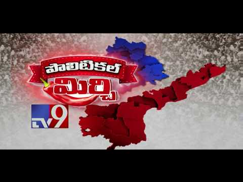 Political Mirchi : Masala News From Telugu States - 30-07-2018 - TV9