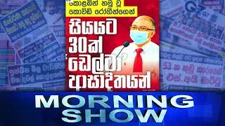 Siyatha Morning Show   27.07.2021   @Siyatha TV