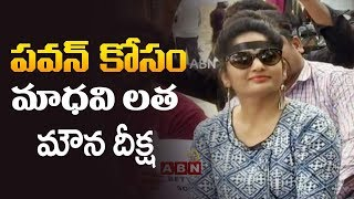 Actress Madhavi Latha Silent Protest Against Sri Reddy Comments On Pawan Kalyan | ABN