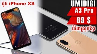 umidigi a3 pro review - phone in cambodia - khmer shop - umidigi price - umidigi a3 pro specs