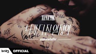 HYOLYN(효린) '니가 더 잘 알잖아(youknowbetter)' MV Teaser
