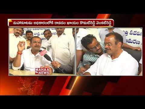 Komatireddy Venkat Reddy reacts on Lagadapati survey | Mahaa News