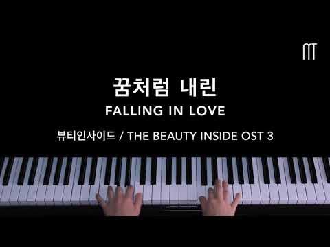 다비치 (Davichi) - 꿈처럼 내린 Falling In Love Piano Cover (뷰티인사이드 / The Beauty Inside OST 3)