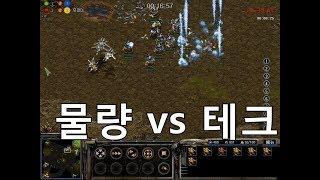 아트록스 테크 vs 물량 스타크래프트 starcraft clone RTS Real Time Strategy