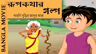 Download Animated Movie : Rupkothar Golpo - Part 2 - Bangla Movies 2017 Full Movie - Short Film Bengali 3Gp Mp4