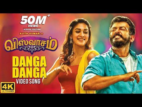 Danga Danga Full Video Song | Viswasam Video Songs | Ajith Kumar, Nayanthara | D.Imman | Siva