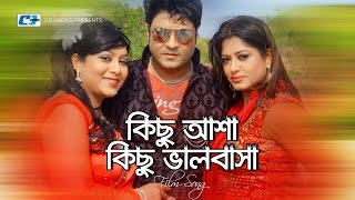Kichu Asha Kichu Valobasha | Arfin Rumey | Kheya | Bangla Movie Song | FULL HD