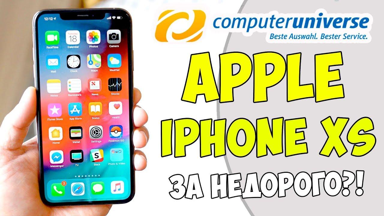 КУПИЛ НОВЫЙ iPhone XS по цене iPhone X! Пример РЕАЛЬНОЙ покупки на сайте Computeruniverse!