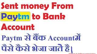 Paytm,How to Transfer money in bank account using paytm Wallet in hindi