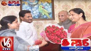 YS Jagan Meets CM KCR andamp; Governor Narasimhan | Teenmaar News
