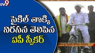 AP Speaker Kodela cycle rally for special status in Guntur