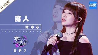 [ 纯享 ] 戴冰心《离人》《梦想的声音3》EP7 20181207  /浙江卫视官方音乐HD/