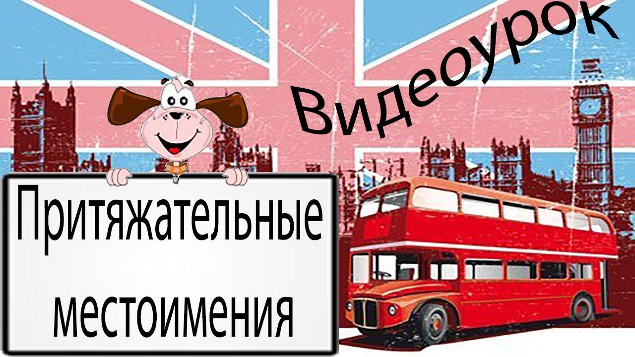 Видеоурок по английскому языку: притяжательные местоимения