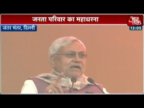 JD (U) leader Nitish Kumar's speech at Jantar Mantar, Delhi