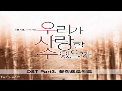 Ggot Jam Project - Everyday (korean Ver.) Can We Love Ost Part.3 video