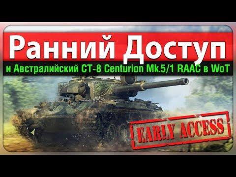 Early Access в Танках и Centurion Mk.5/1 RAAC