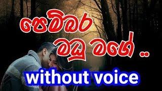Pembara Madhu Mage Karaoke (without voice) පෙම්බර මධු මගේ ..