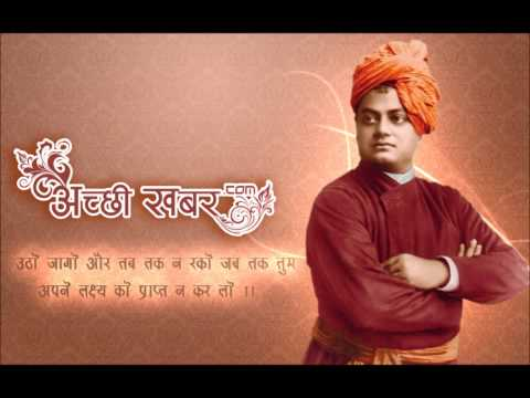 Swami Vivekanand's Motivational Speech At Chicago (in Hindi) video