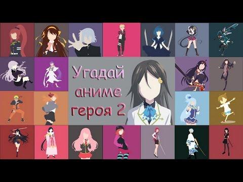 Угадай аниме персонажа 11 — 20 уровень ответы — My Blog