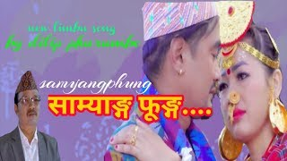 new limbu song samyangphung by dilip phurumbo/साम्याङ्ग फूङ्ग