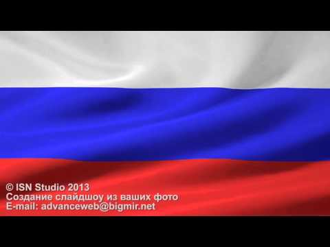 Скачать гимн России mp3 со словами