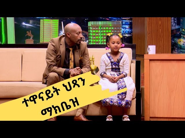 Seifu on EBS : Interview Wth Little Kid Actress Macbeth