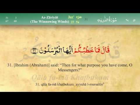 051 Surah Az Zariyat by Mishary Al Afasy (iRecite)