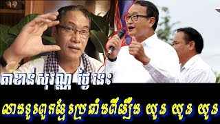 Khan sovan - Clean Khmer opposite brain about Youn, Khmer news today, Cambodia hot news, Breaking