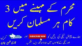 Muharram Ke Mahine Mein 3 Kaam Karain | Muharram Ka Roza Ki Fazilat | Muharram Ka Wazifa