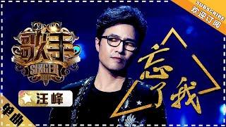 汪峰《忘了我》 - 单曲纯享《歌手2018》第10期 Singer 2018【歌手官方频道】