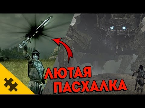 ЛЮТАЯ ПАСХАЛКА!! - Как открыть меч ДОРМИНА? Shadow of The Colossus