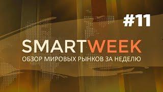 Обзор Мировых Рынков за Неделю #11