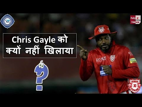 Vivo IPL 2018: Kings Xi Punjab Vs Delhi Daredevils Kings ने Chris Gayle को क्यों नहीं खिलाया जाने !!