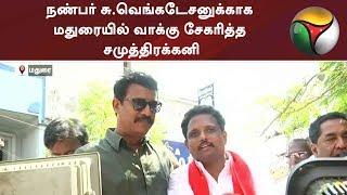 நண்பர் சு.வெங்கடேசனுக்காக மதுரையில் வாக்கு சேகரித்த சமுத்திரக்கனி   #Samuthirakani #Madurai #DMK