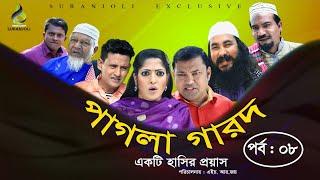 Pagla Garod (পাগলা গারদ ) - Epi 08 | Siddik | Humayra Himu | Shahin | Luton Taj | Bangla Eid Natok