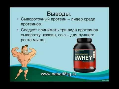 Казеиновый протеин для похудения, польза и вред