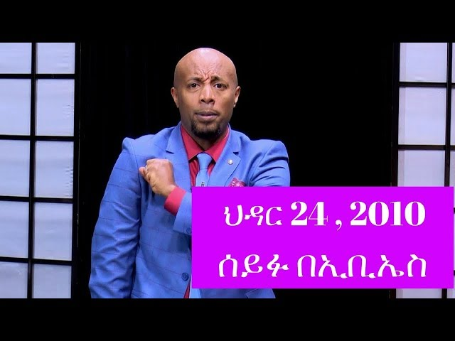 Seifu On EBS  Night Show on EBS TV