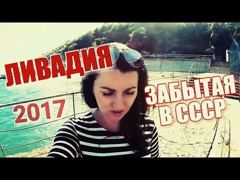 Забытая ЛИВАДИЯ. Лифт и пляж. Ялта/КРЫМ 2017. ч.1.