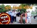 ભુરો ફસાયો મંદી માં || Bhuro Fasaayo Mandi Ma ગુજરાતી કોમેડી શોર્ટ ફિલ્મ||By.Apple Wood Short Movie.
