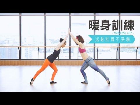 【暖身訓練】活動筋骨不受傷
