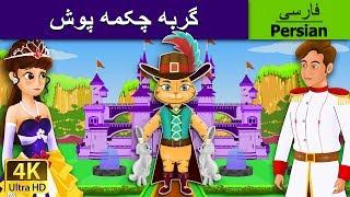 گربه چکمه پوش | داستان های فارسی | قصه های کودکانه | Dastanhaye Farsi | Persian Fairy Tales