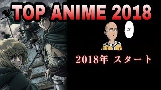 TOP 5 ANIME  2018 // BEST UPCOMING ANIME //