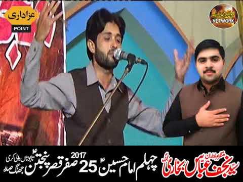 zakir 6 Majlis 25 Safar 2017 Jhang Sadar bani zakir zargham abbas bukhari