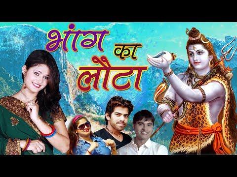New Bhole DJ Song 2017    Bhang Ka Lota    Anjali Raghav & Masoom Sharma    New Latest Shiv Song