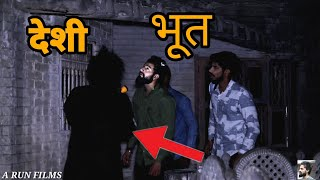 🔥DESI HORROR🔥 II देशी भूत funny video II khajana II horror 2019 II A RUN FILMS