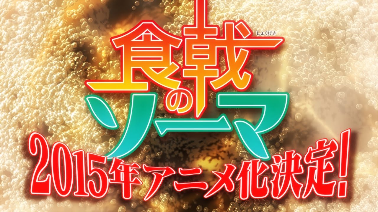 食戟のソーマ (アニメ)の画像 p1_35