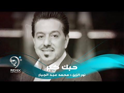 Download  نور الزين ومحمد عبدالجبار - حبك كبر النسخة الاصلية Gratis, download lagu terbaru